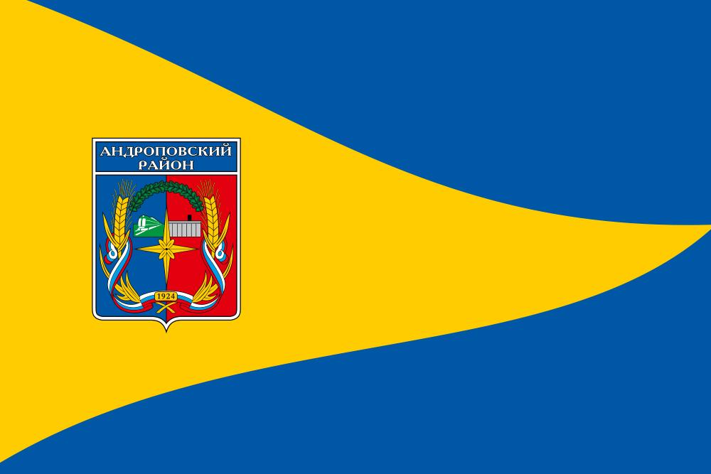 Флаг Андроповского района