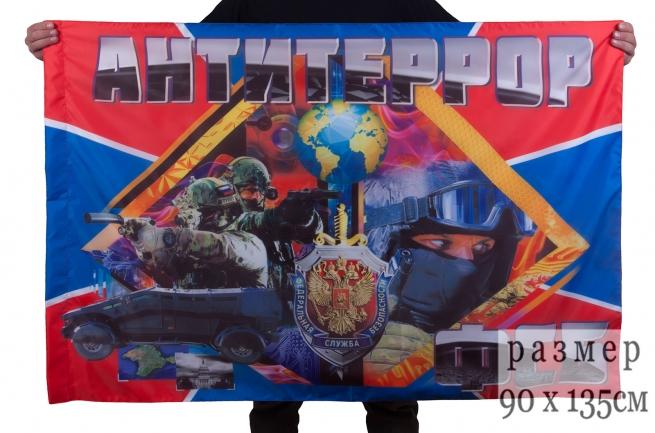Флаг Антитеррор ФСБ