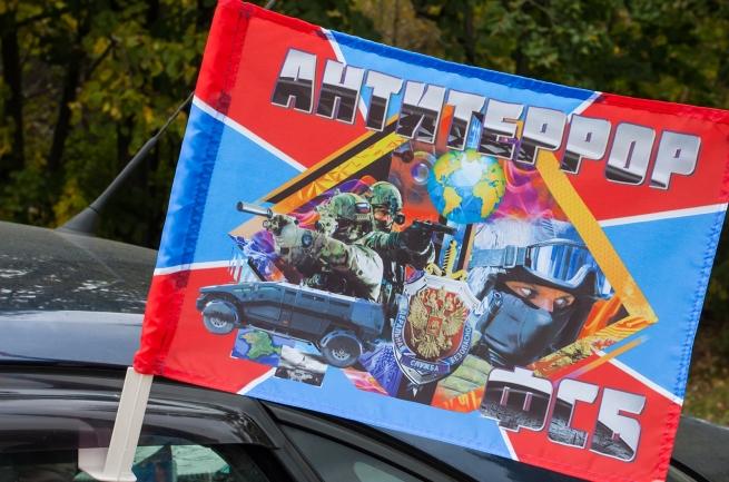 """Флаг """"Антитеррор ФСБ"""" - купить в интернет-магазине"""