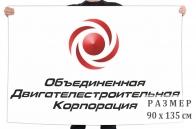 Флаг АО ОДК