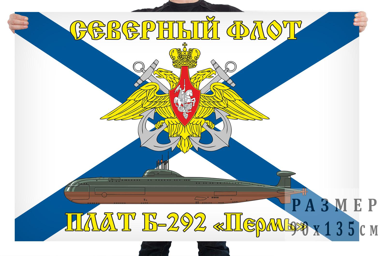 "Флаг АПЛ Б-292 ""Пермь"""