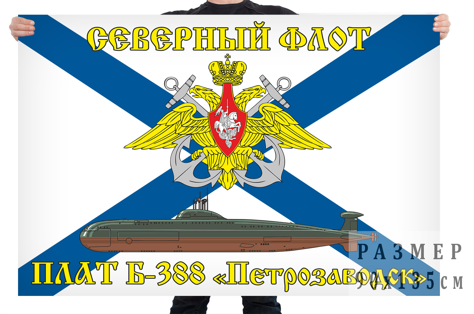 "Флаг АПЛ Б-388 ""Петрозаводск"""