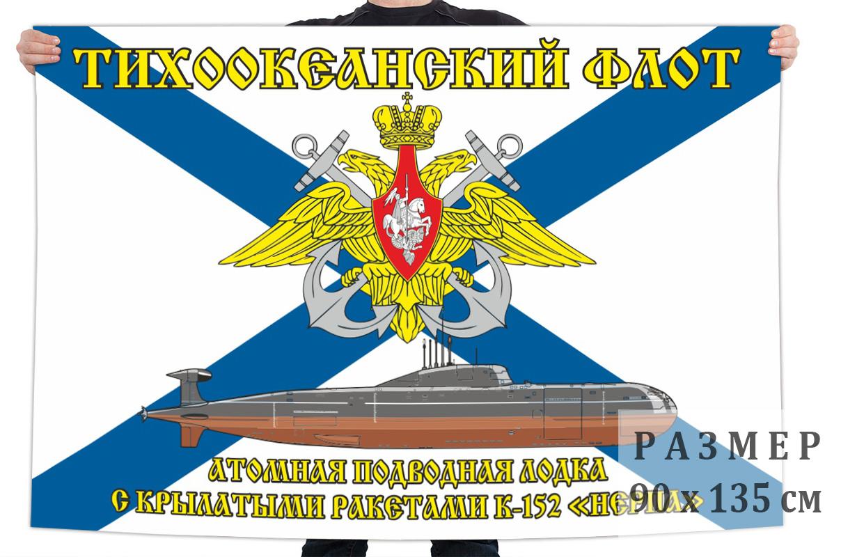 "Флаг АПЛ К-152 ""Нерпа"""