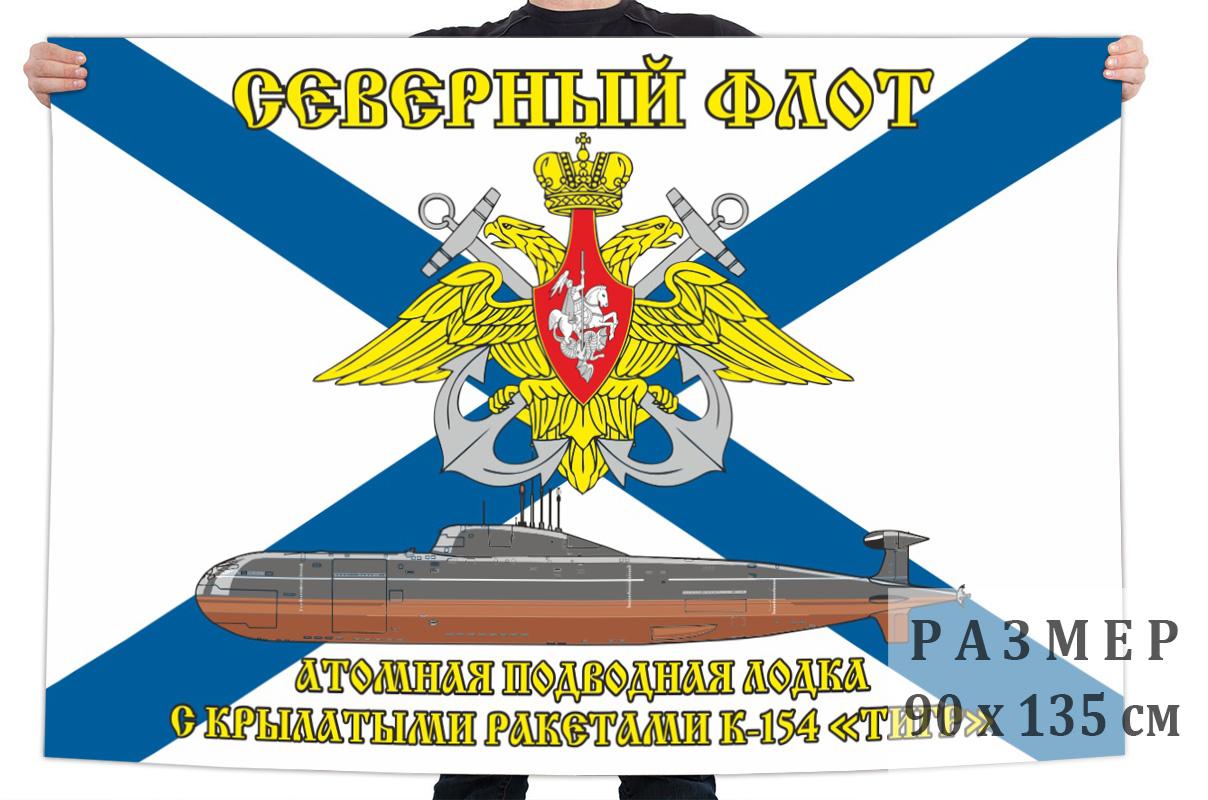 Флаг АПЛ К-154 «Тигр»
