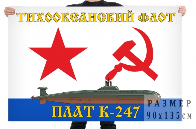 Флаг АПЛ К-247