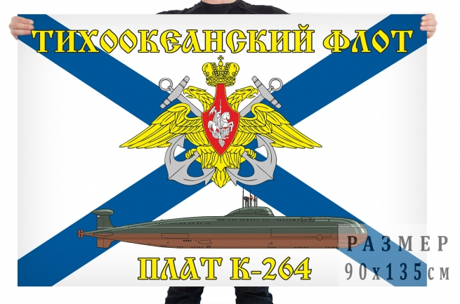 Флаг АПЛ К-264