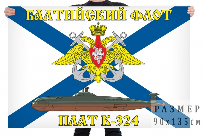Флаг АПЛ К-324
