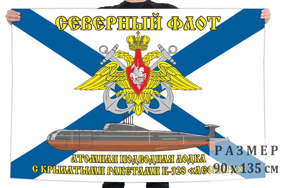 Флаг АПЛ К-328 «Леопард»