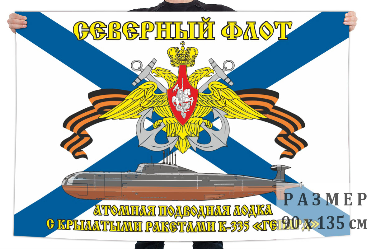 Флаг АПЛ К-335 «Гепард»