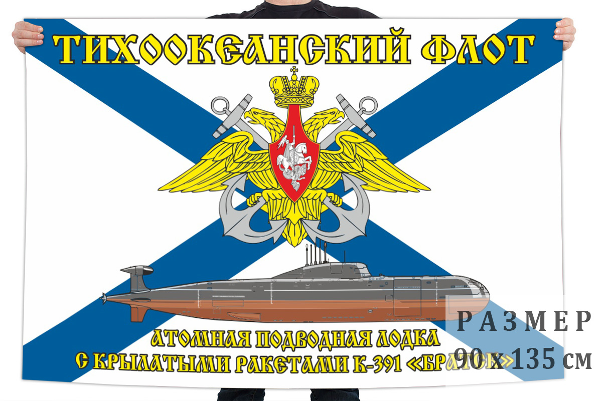 "Флаг АПЛ К-391 ""Братск"""