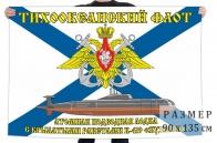 Флаг АПЛ К-419 «Кузбасс»