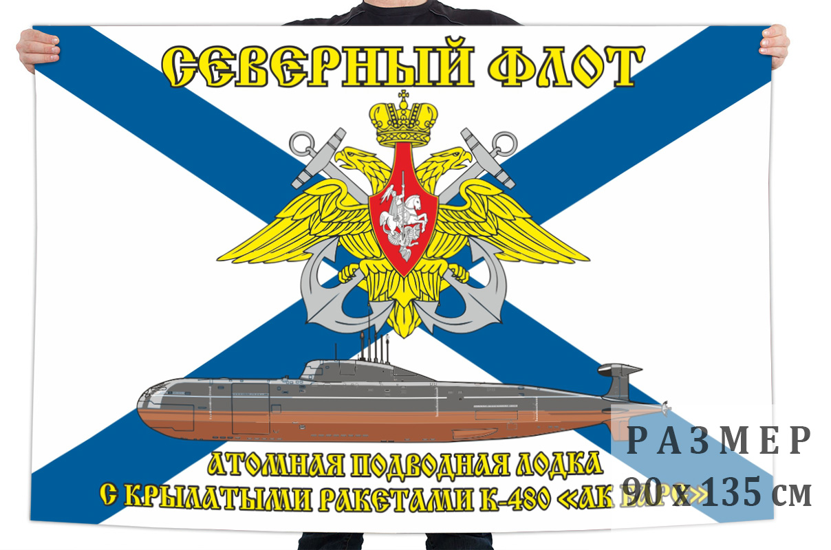 Флаг АПЛ К-480 «Ак Барс»