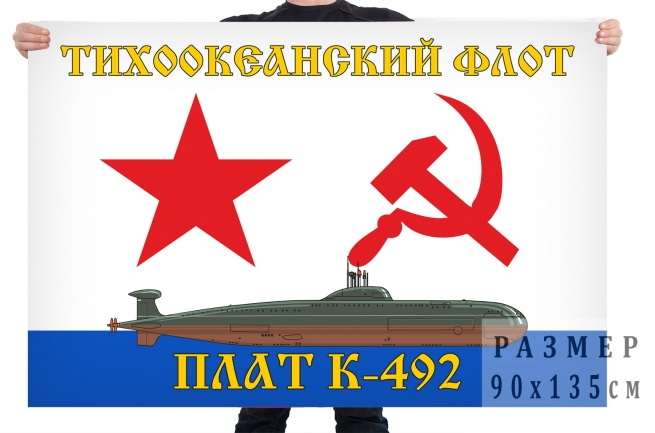 Флаг АПЛ К-492