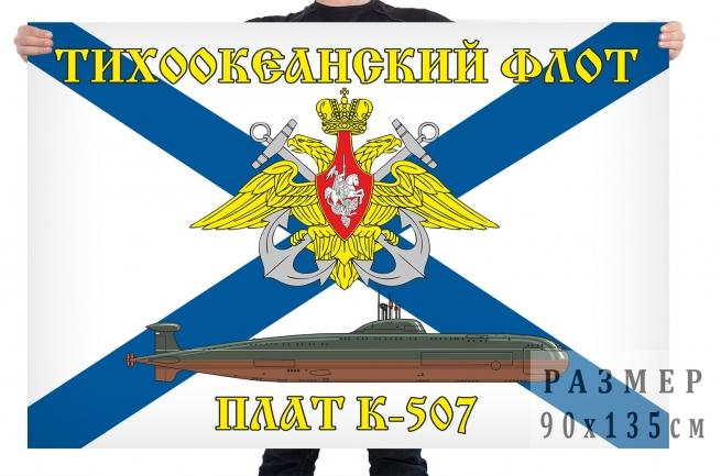Флаг АПЛ К-507