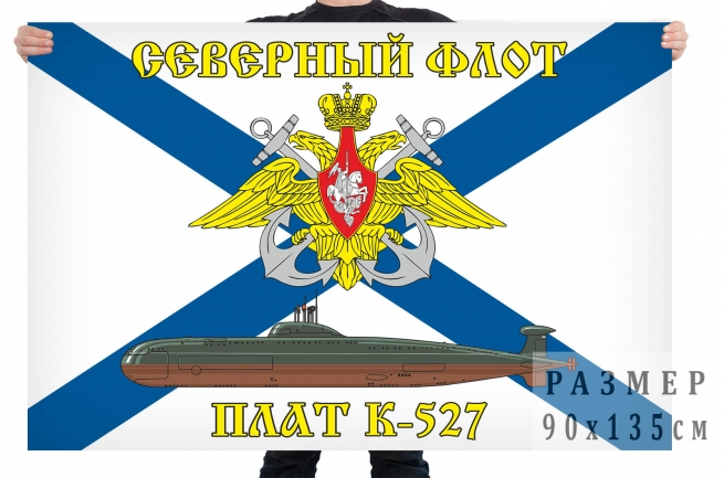Флаг АПЛ К-527