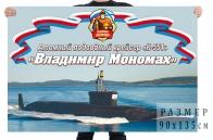 "Флаг АПЛ К-551 ""Владимир Мономах"""