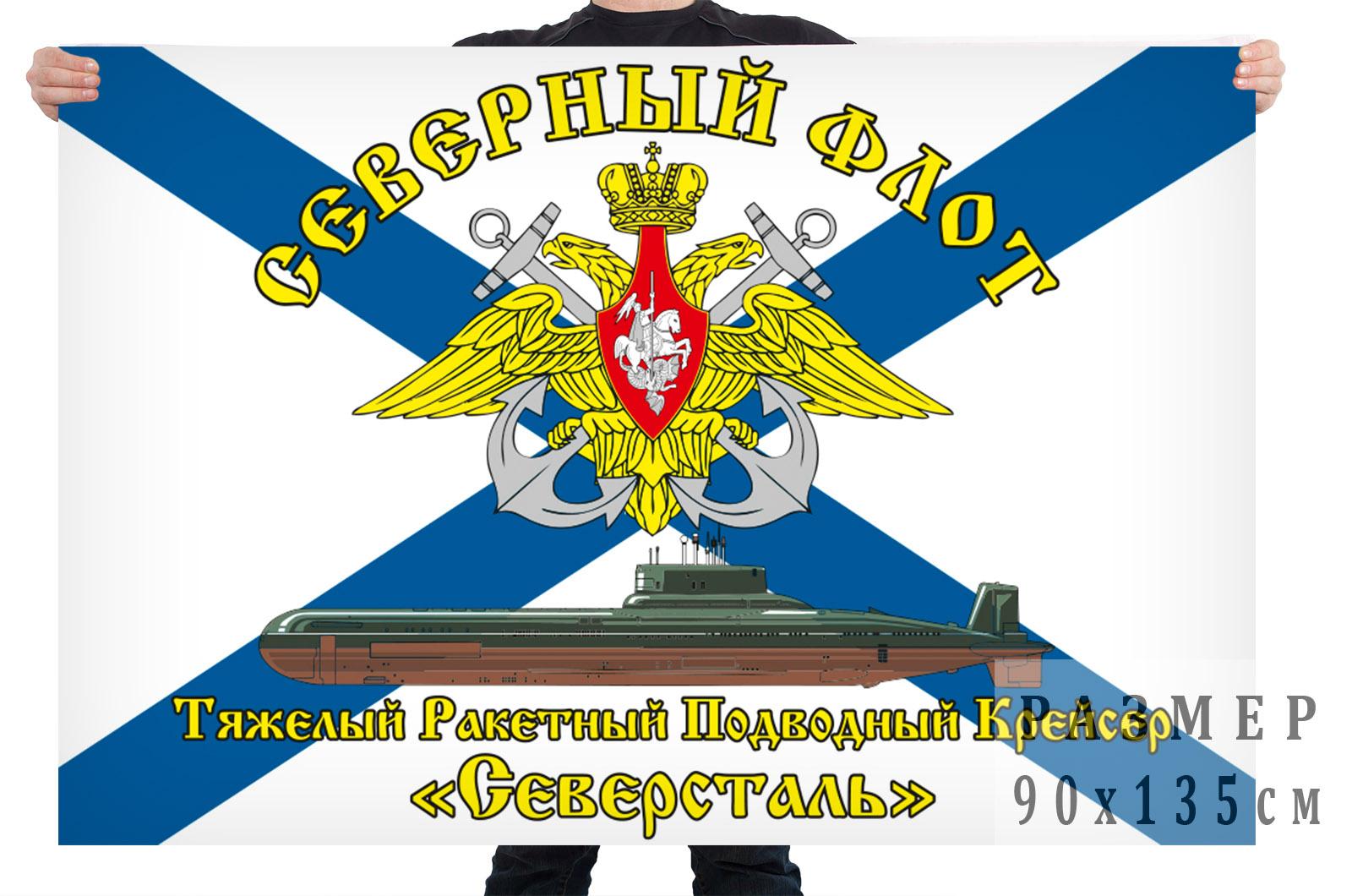 """Флаг АПЛ """"Северсталь"""" (ТК-20)"""