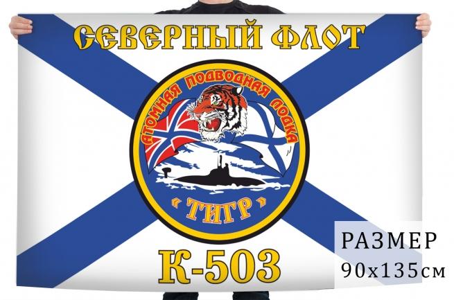 "Флаг АПЛ ""Тигр"" (К-503)"