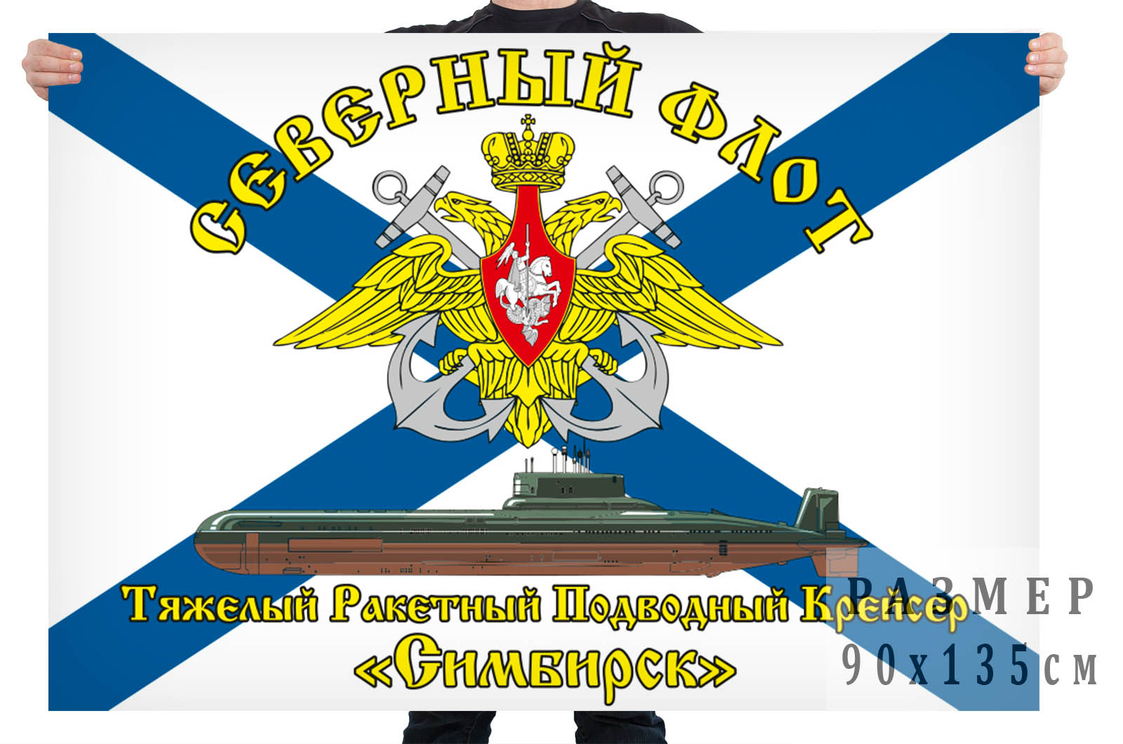 "Флаг АПЛ ТК-12 ""Симбирск"""