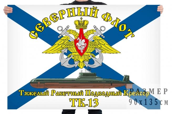 Флаг АПЛ ТК-13