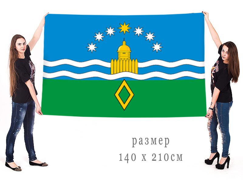 Большой флаг Арамиля