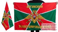 Флаг «Аргунский 14 пограничный отряд»