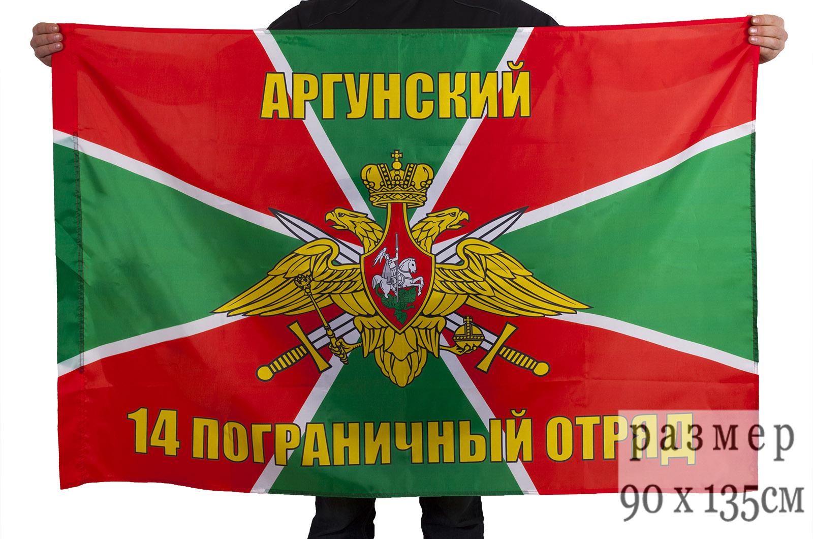 Двухсторонний флаг «Аргунский 14 пограничный отряд»