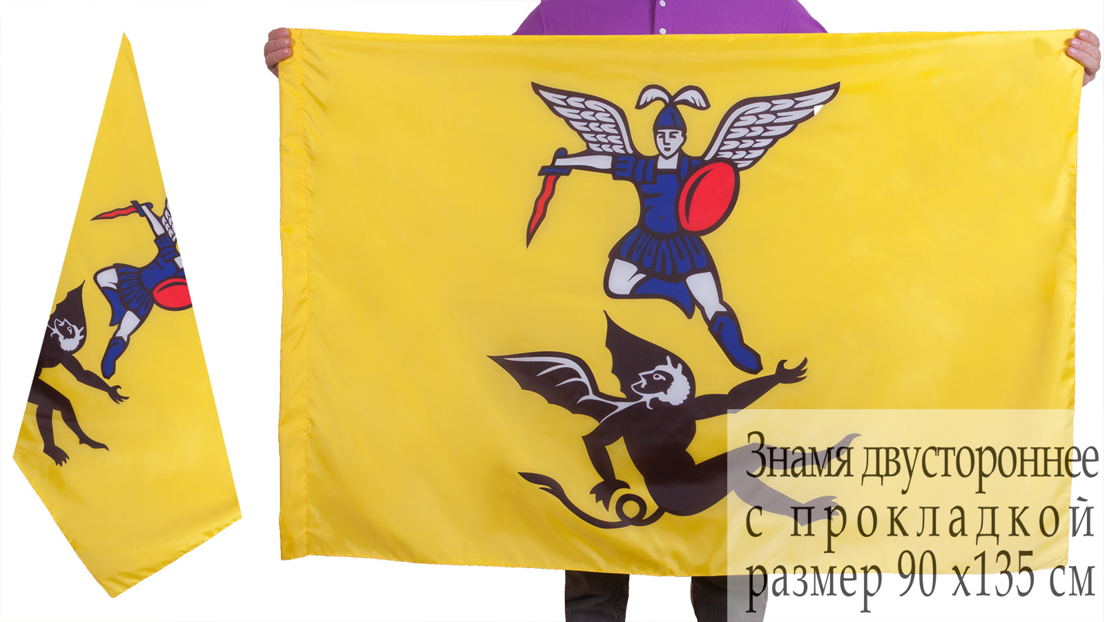 Флаг Архангельска - купить с доставкой в Архангельск