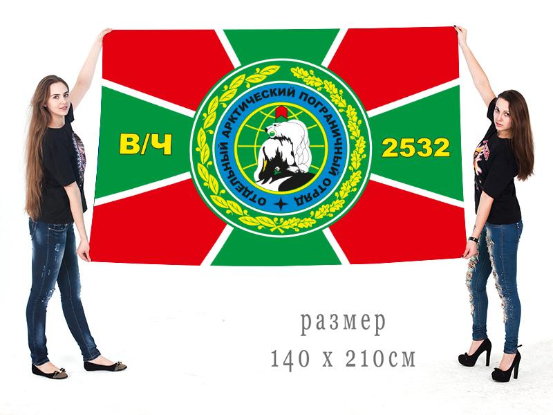 Флаг Отдельный Арктический погранотряд в/ч 2532