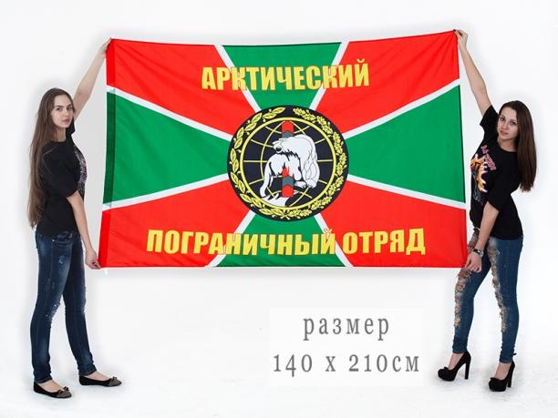 Флаг Арктического погранотряда 140x210 см