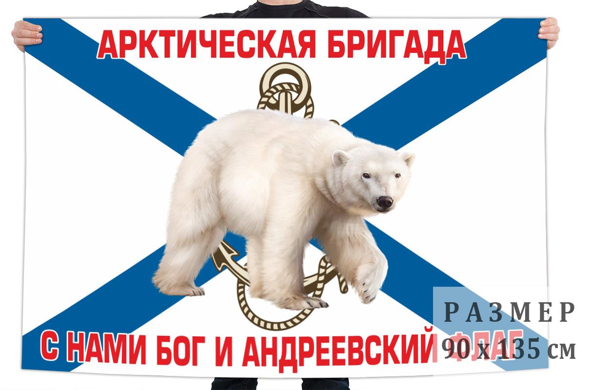 Флаг арктической бригады морской пехоты