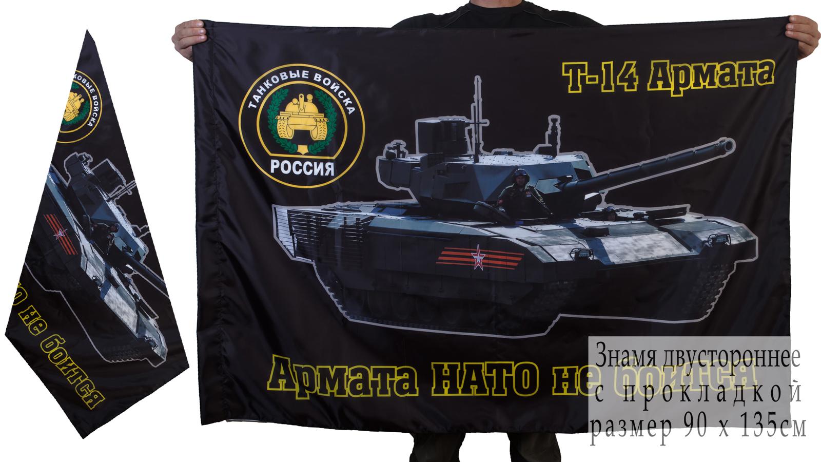 Флаг Армата НАТО не боится