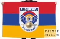 Флаг Армении с эмблемой Вооружённых сил