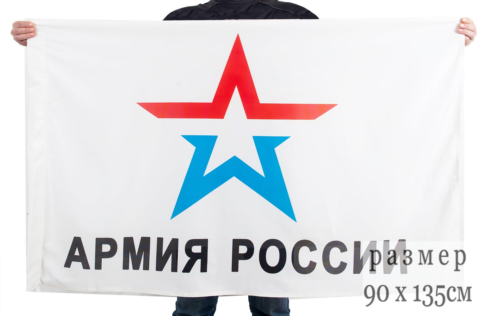 """Флаг с логотипом """"Армия России"""""""