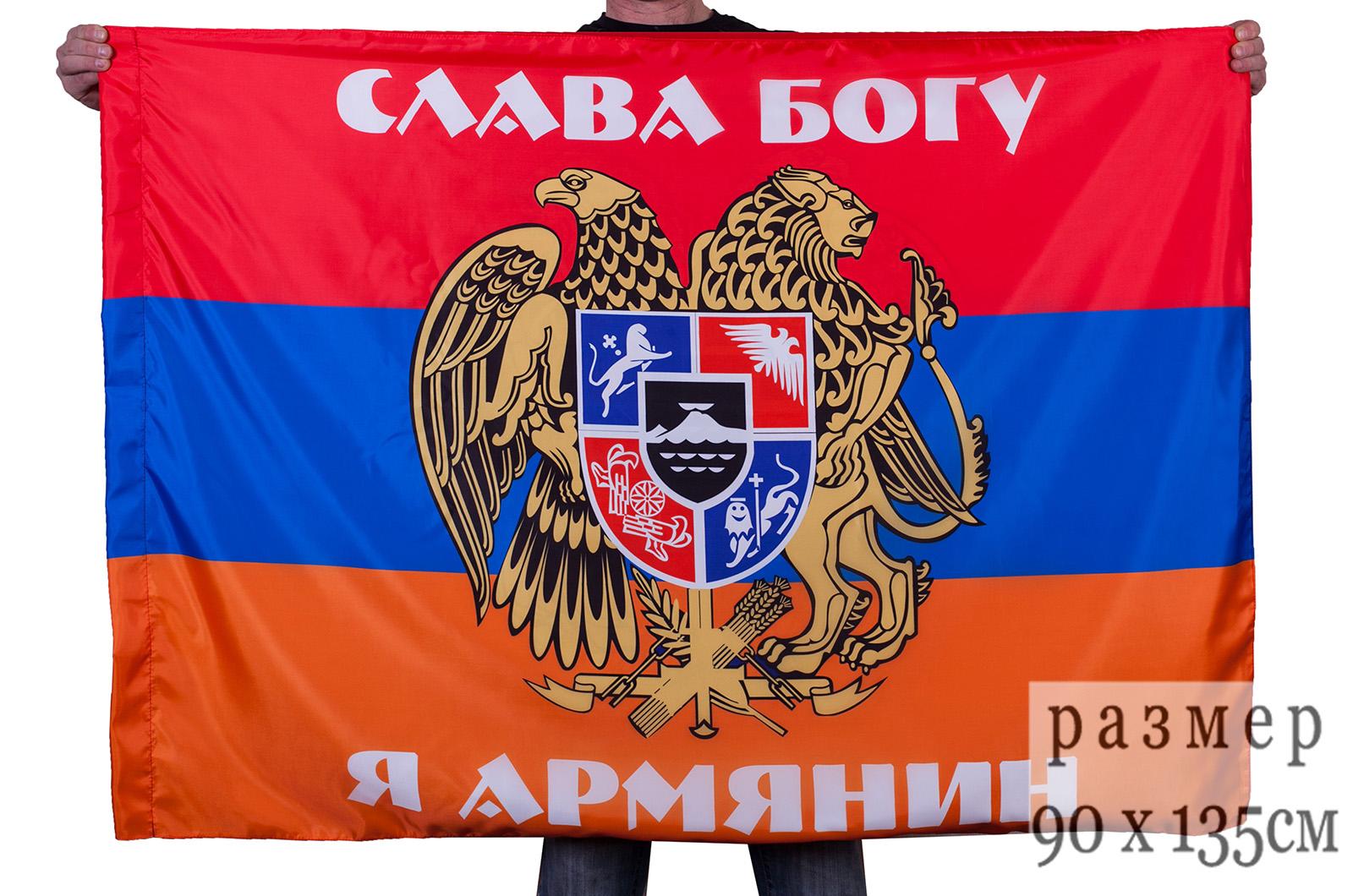 Цветной флаг «Слава Богу, я – армянин»