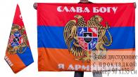 Флаг армянину