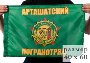 Флаг Арташатского погранотряда