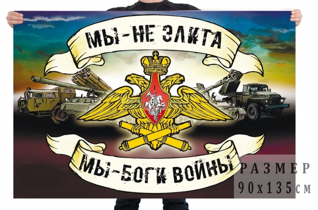 Флаг артиллерии Боги войны