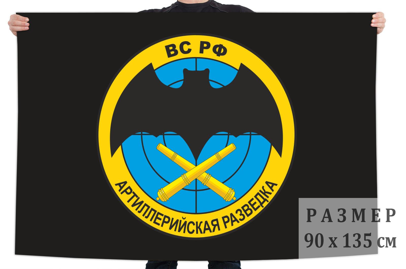 Флаг Артиллерийская разведка ВС РФ