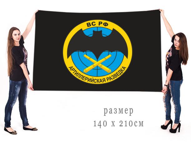 Большой флаг Артиллерийская разведка ВС РФ