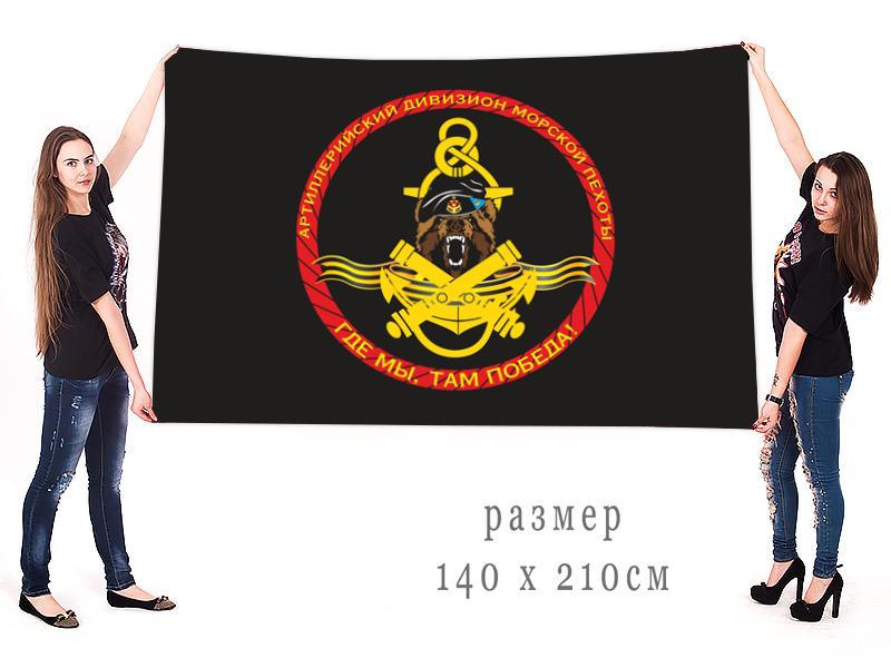 """Большой флаг артиллерийского дивизиона морской пехоты """"Где мы, там победа!"""""""