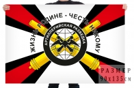 Флаг артиллерийской разведки