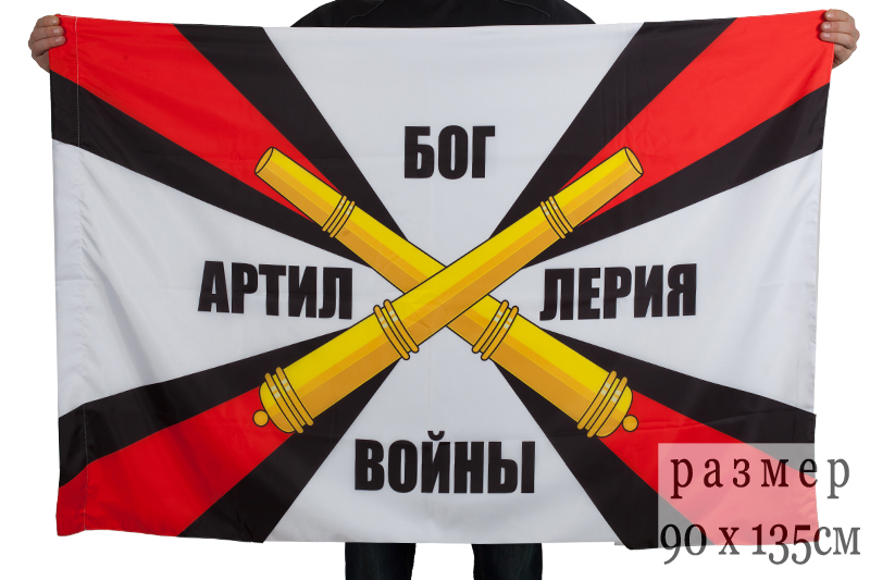 Флаг «Артиллерия – Бог войны»