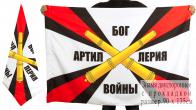 Двухсторонний флаг «Артиллерия – Бог войны»