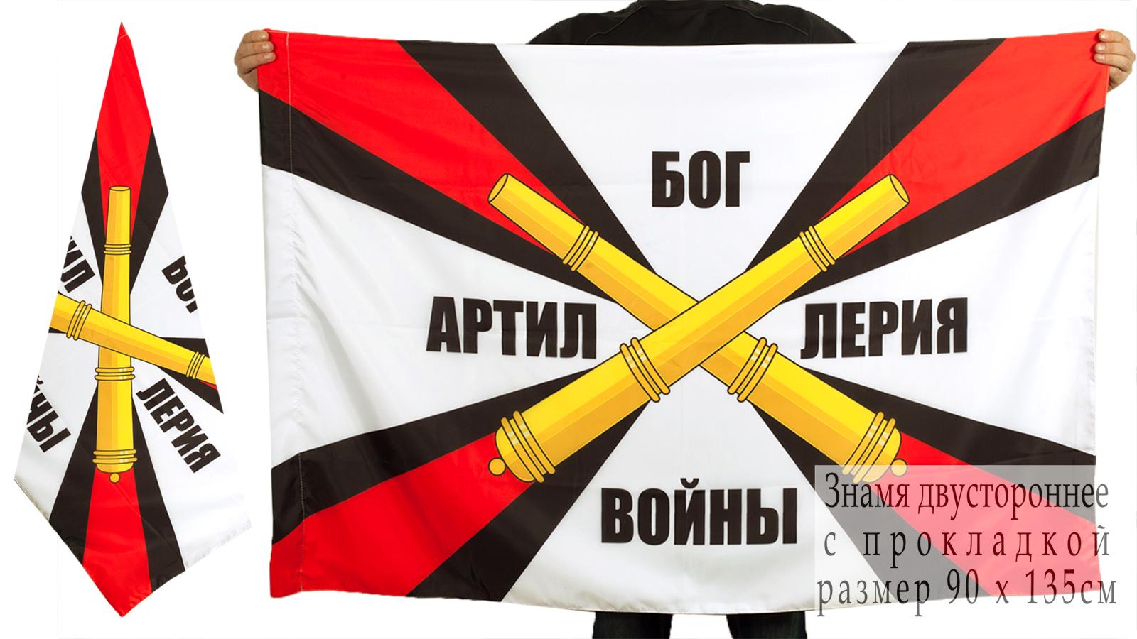 Заказать в онлайн магазина флаг «Артиллерия – бог войны»