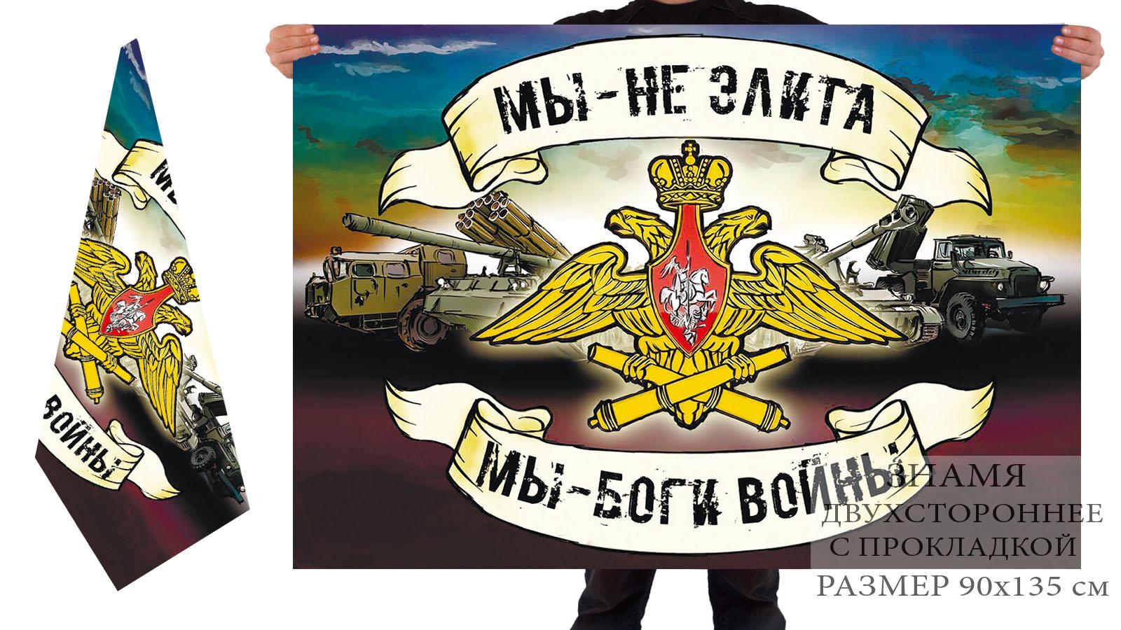 Двухсторонний флаг артиллерии России