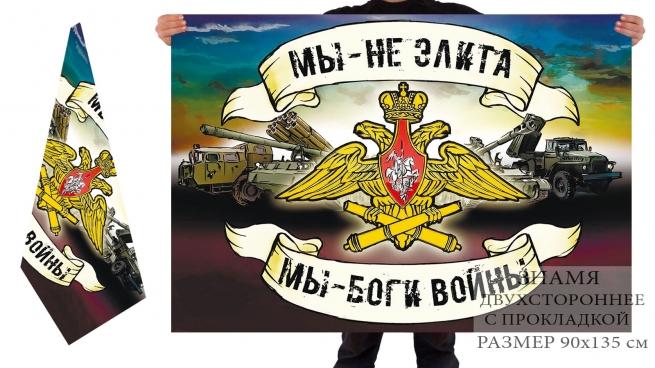 Двухсторонний флаг Артиллерия – Мы – не элита! Мы – Боги войны