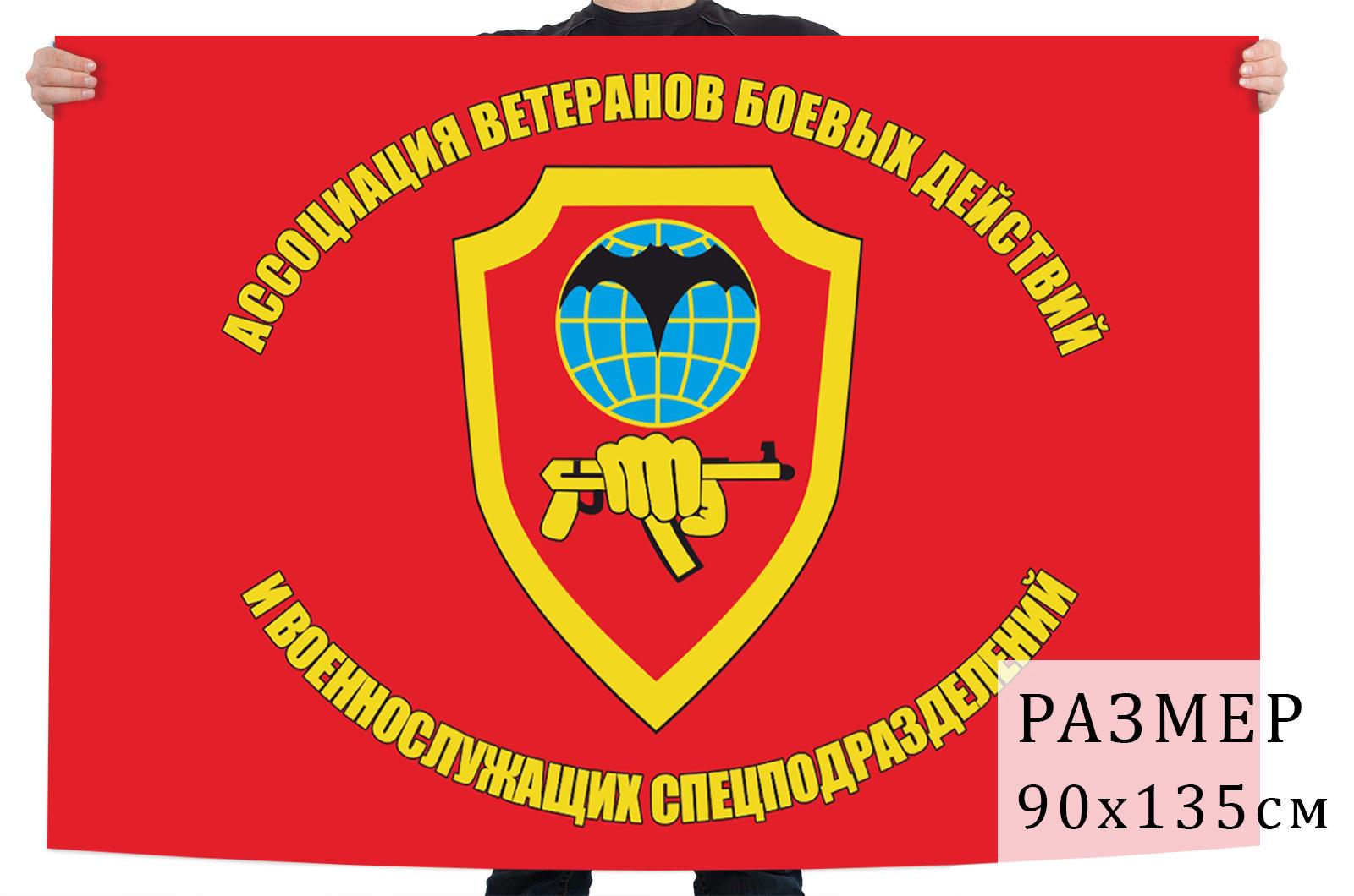 Флаг ассоциации ветеранов боевых действий и военнослужащих спецподразделений