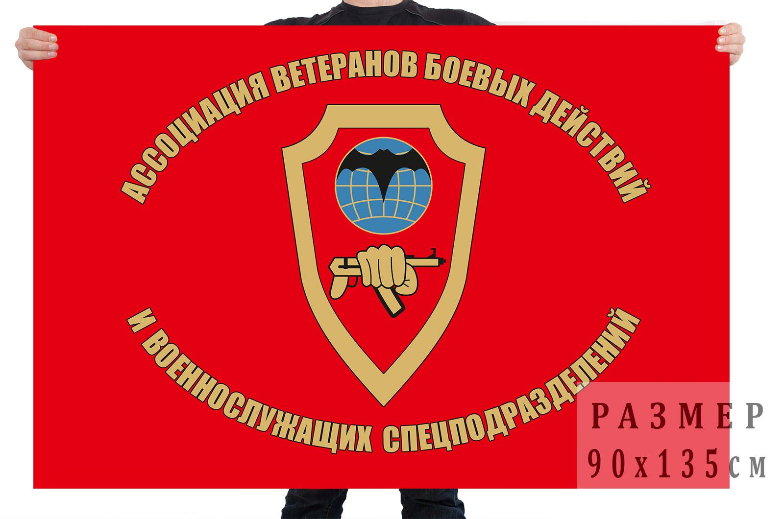 Флаг Ассоциации ветеранов БД и военнослужащих спецподразделений