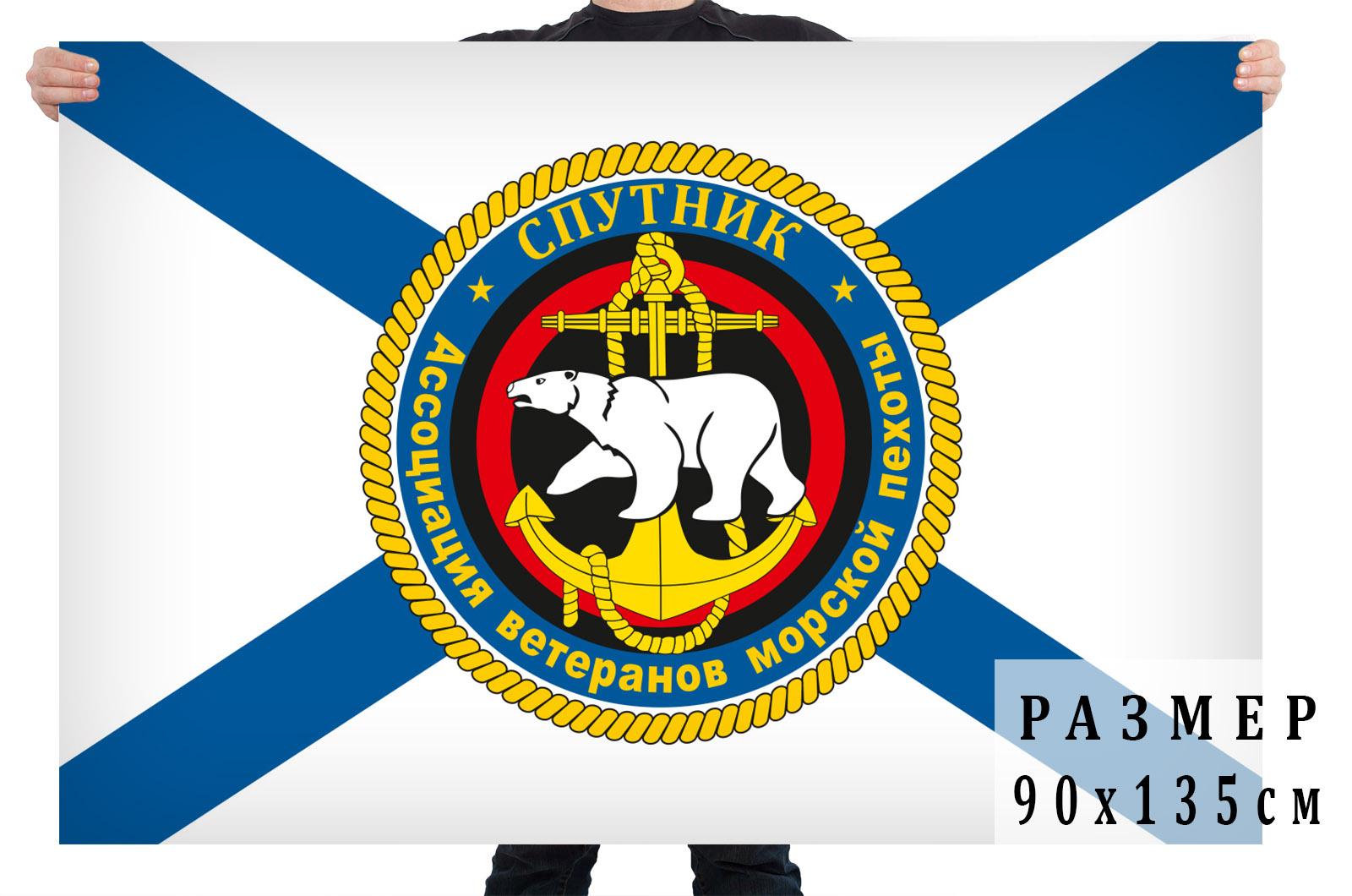 """Флаг Ассоциации ветеранов Морской пехоты """"Спутник"""""""